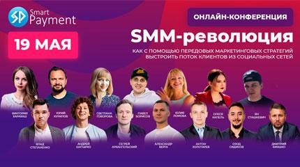 SMM-революция