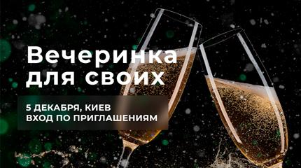 Закрытая вечеринка для вебмастеров