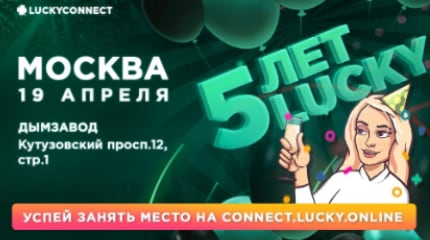LUCKYCONNECT