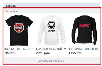 Витрина Вконтакте Спортивный Паблик