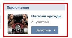 i-frame приложение Вконтакте