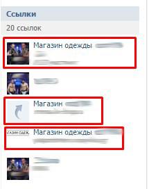 Перекрестные ссылки Вконтакте
