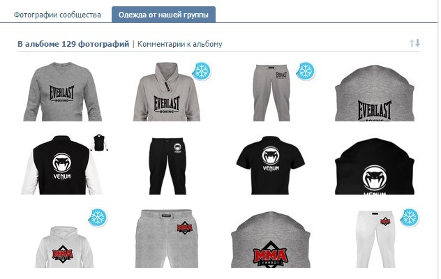 Альбомы с спортивной одеждой Вконтакте