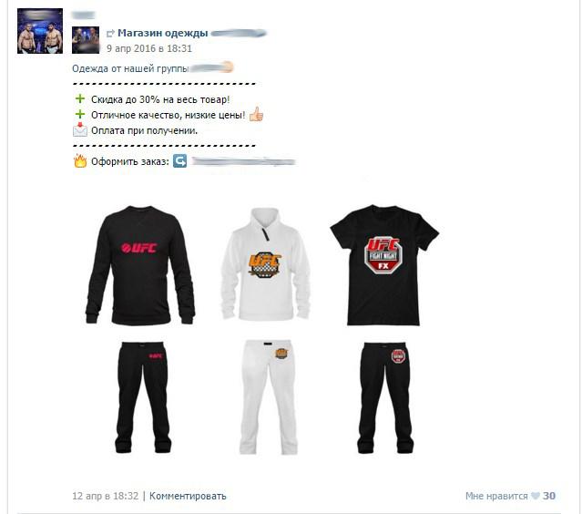 Рекламные посты Вконтакте для спортивных пабликов