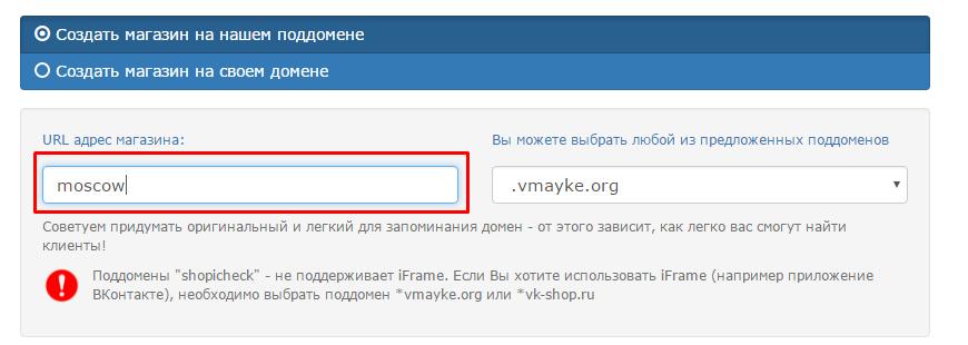 Домен регионального сайта