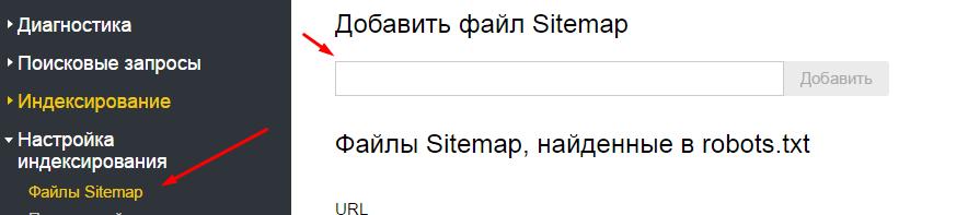 Sitemap Яндекс Вебмастер