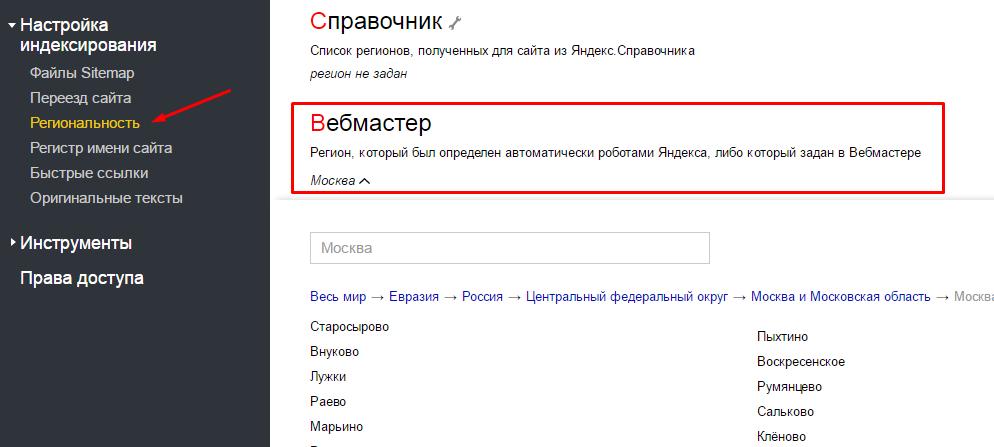 Региональность Яндекс Вебмастер