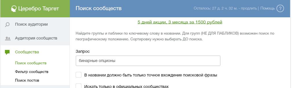 Кейс: Льем из Вконтакте на бинарные опционы