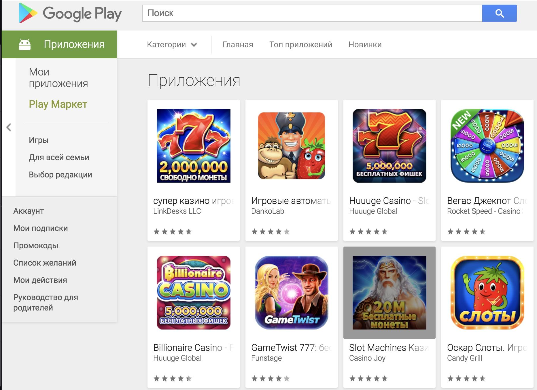 Кейс: Льем на мобильное приложение Казино. Профит 3 млн рублей за 2 недели.